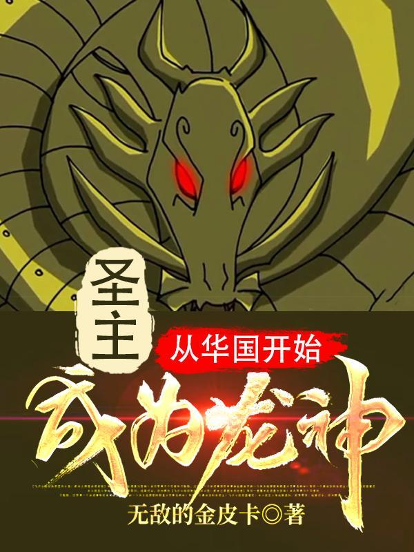 圣主:从华国开始成为龙神