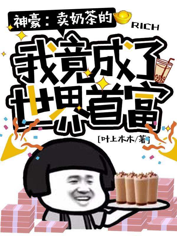 神豪:卖奶茶的我竟成了世界首富