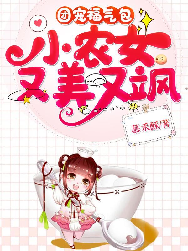 团宠福气包:小农女又美又飒