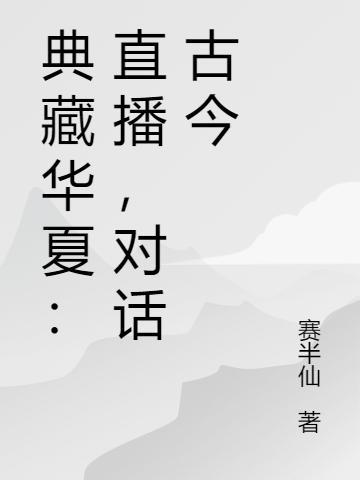 典藏华夏:直播,对话古今