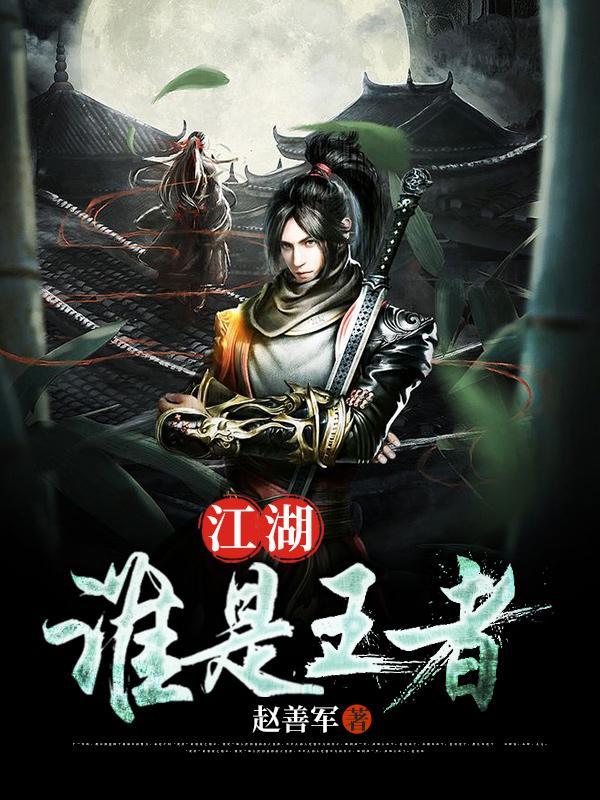 江湖:谁是王者